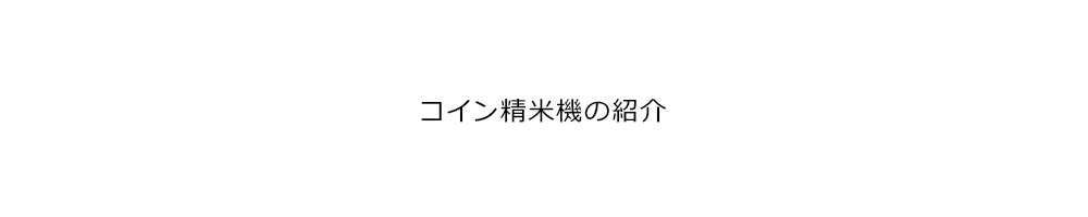 コイン精米機の紹介 | ゆめぴりか、玄米、有機栽培、無農薬、精米、なら横浜の加藤米穀店にお任せください。