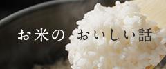 お米のおいしい話