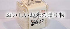 おいしいお米の贈り物