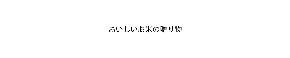 ゆめぴりか、玄米、有機栽培、無農薬、精米、なら横浜の加藤米穀店にお任せください。