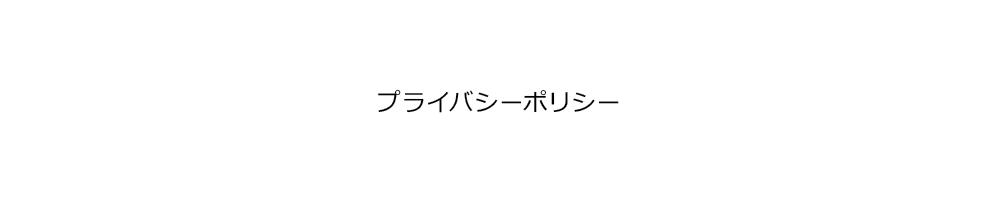 プライバシーポリシー | ゆめぴりか、玄米、有機栽培、無農薬、精米、なら横浜の加藤米穀店にお任せください。