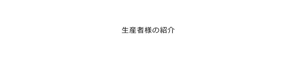 山田ふぁーむ 山田正樹さん ゆめぴりか、玄米、有機栽培、無農薬、精米、なら横浜の加藤米穀店にお任せください。