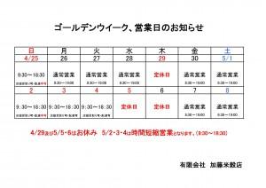 ゴールデンウイーク営業日お知らせ2021-1